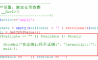 dede后台登录验证码及数据库内容替换安全确认码不显示完美解决方法